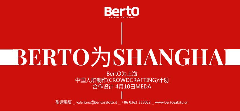 Berto为Shanghai